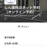 しん歯科 ネット予約 https://sinsika.xsrv.jp/